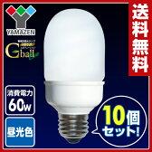 山善(YAMAZEN) 電球型蛍光ランプ Gball Evo【10個セット販売】 A型・60W形・E26口金 EFA15ED/12EVE26 昼光色 【送料無料】