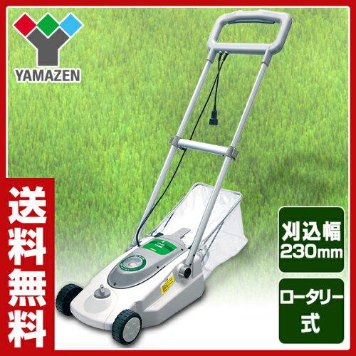 山善(YAMAZEN) ロータリー式電気芝刈機 YDR-230 電気芝刈り...