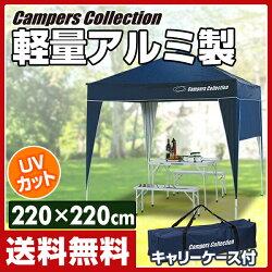 キャンパーズコレクションハイコンパクトパティオタープ(220×220)FHC-220UVP(NV)