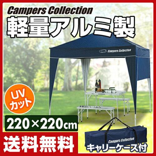 山善(YAMAZEN) キャンパーズコレクション ハイコンパクトパティオタープ(220×220)日よけサイドシ...