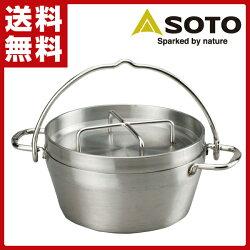 SOTOステンレスダッチオーブン(8インチ)ST-908