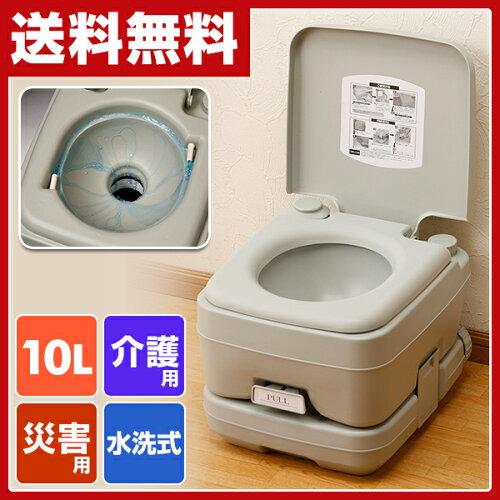 マリン商事 本格派ポータブル水洗トイレ(10L) SE-70030 簡易トイレ 介護用トイレ ポータブルトイレ...