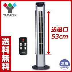山善(YAMAZEN)スリムファン扇風機(リモコン)タイマー付シルバーブラック