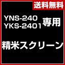 山善(YAMAZEN) 精米スクリーン(YNS-240用・Y...
