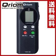 キュリオム ボイスレコーダー レコーダー ボイスコレーダー ポータブル デジタル