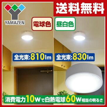 LEDミニシーリングライト 白熱電球60W相当 MLC-10 天井照明 LEDライト 照明器具 山善 YAMAZEN【送料無料】【あす楽】