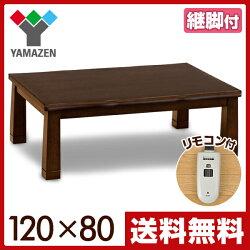 山善(YAMAZEN)和風平面パネルヒーター千早(継脚付)(120×80cm長方形)WCH-SP120H