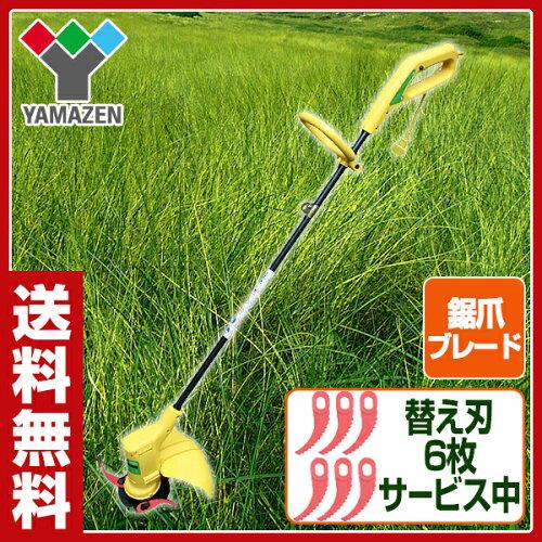 山善(YAMAZEN) 電気コード式草芝刈り機 刈る刈るボーイ SBC-280A 替え刃6枚付サービス...