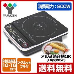 山善(YAMAZEN)卓上型IH調理器IH-M800ブラック