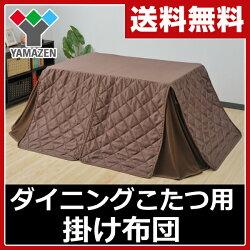 山善(YAMAZEN)ダイニングこたつ布団(135×80cm長方形用)(掛け布団)KY-IC135
