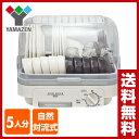 山善(YAMAZEN) 食器乾燥機(5人分) 120分タイマー付き YD-180(LH) ライ…