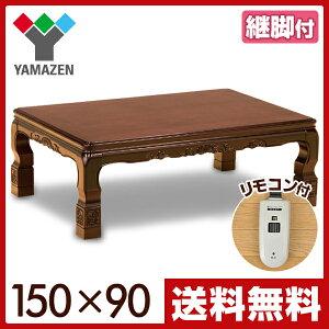 リモコン テーブル
