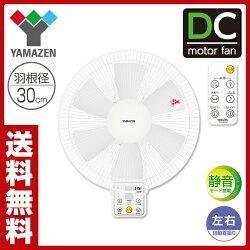 山善(YAMAZEN)DCモーター風量8段階30cm壁掛扇風機(静音モード搭載)(リモコン)入切タイマー付YWX-AD301ホワイト