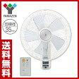 【あす楽】 山善(YAMAZEN) 35cm壁掛け扇風機(リモコン) タイマー付き YWX-K353(W) 壁掛扇風機 壁かけ扇風機 サーキュレーター 首振り おしゃれ 【送料無料】