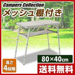 キャンパーズコレクション4WAYフリーテーブル(幅80奥行40)TWF-4080-4S(W)ホワイト