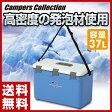 【あす楽】 山善(YAMAZEN) キャンパーズコレクション スーパークールボックス(37L) CC37L-DX ブルー クーラーボックス クーラーバッグ アウトドア キャンプ 【送料無料】