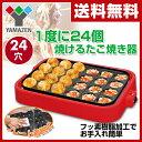 【あす楽】 山善(YAMAZEN) たこ焼き器(着脱プレート式) SOPX-1180 タコ焼き器 たこ焼き機 ホットプレート 【送料無料】