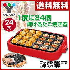【あす楽】 山善(YAMAZEN) たこ焼き器(着脱プレート式) SOPX-1180 タコ焼き…