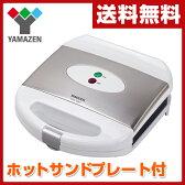山善(YAMAZEN) ホットサンドメーカー YSA-680(S) シルバー ホットサンドクッカー ホットサンドプレート 【送料無料】