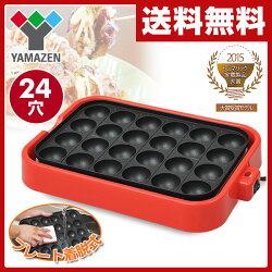 山善(YAMAZEN)たこ焼き器(着脱プレート式)YOA-240レッド