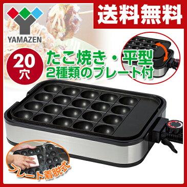 山善(YAMAZEN) 着脱式ホットプレート(たこ焼きプレート&平面プレート付) YHA-W100(S) たこ焼き器 タコ焼き器 たこ焼き機 着脱プレート式 【送料無料】