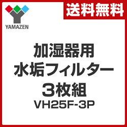 山善(YAMAZEN)加湿器用水垢フィルター3枚組VH25F-3P