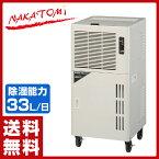 【あす楽】 ナカトミ(NAKATOMI) 業務用 除湿機 (単相100V)キャスター付き DM-15 事務所用 除湿機 除湿器 除湿乾燥機 【送料無料】