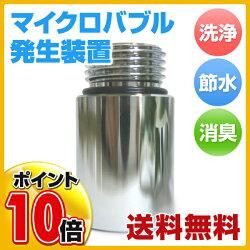 micro-bub(マイクロバブ)ミクロの泡で毎日快適シャワーマイクロバブル発生装置MPC-01シルバー