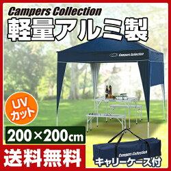 キャンパーズコレクションハイコンパクトパティオタープ(200×200)FHC-200HUVP(NV)