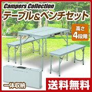 キャンパーズコレクション ユニシス テーブルセット レジャー テーブル ピクニック 折りたたみ キャンプ アウトドア バーベキュー