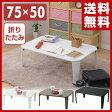 【あす楽】 山善(YAMAZEN) 折りたたみローテーブル(75×50) TWL-7550 折りたたみテーブル ローテーブル センターテーブル 【送料無料】