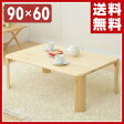 【あす楽】 山善(YAMAZEN) 天然木折りたたみローテーブル(90×60) TMT-9060(NA) ナチュラル 折りたたみテーブル ローテーブル リビングテーブル 【送料無料】