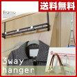 東洋ケース Framo(フレーモ) ドアハンガー FM-3WH ドアフック ハンガーラック 壁掛け ドア フック コートハンガー 【送料無料】