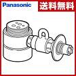 【あす楽】 パナソニック(Panasonic) 食器洗い乾燥機用分岐栓 CB-SME6 ナショナル National 水栓 【送料無料】