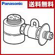 【あす楽】 パナソニック(Panasonic) 食器洗い乾燥機用分岐栓 CB-SMD6 ナショナル National 水栓 【送料無料】