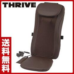 スライヴ(THRIVE)シートマッサージャーMD-8600(BR)ブラウン
