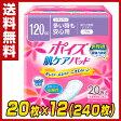 【あす楽】 日本製紙クレシア ポイズパッド レギュラー(吸収量120cc) 20枚×12(240枚) 軽失禁パッド 尿漏れパッド 尿とりパッド 女性用 【送料無料】