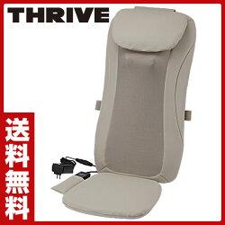 スライヴ(THRIVE)シートマッサージャーMD-8600(IV)アイボリー