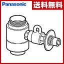 【あす楽】 パナソニック(Panasonic) 食器洗い乾燥機用分岐栓 CB-SXG7 ナショナル National 水栓 【送料無料】