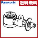 【あす楽】 パナソニック(Panasonic) 食器洗い乾燥機用分岐栓 CB-SSG6 ナショナル National 水栓 【送料無料】