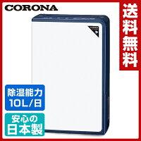 コロナ(CORONA) 衣類乾燥除湿機 (木造11畳・鉄筋23畳まで) CD-H1016(AE) エレガントブルー 【送料無料】