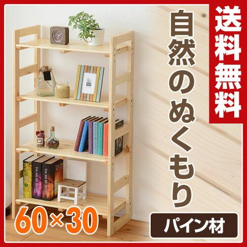 山善(YAMAZEN) ラック 木製 パイン材 (幅60 奥行30 高さ110cm) 4段 SPR-11060(NA)T ナ...