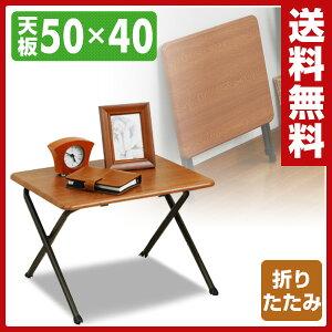 折りたたみ テーブル ブラウン サイドテーブル