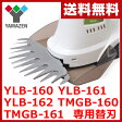 【あす楽】 山善(YAMAZEN) グラスバリカン YLB-162用 替刃 交換用替え刃 YLB-160 YLB-161 TMGB-160 TMGB-161対応 【送料無料】