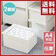 A4用紙 伝票収納ボックス(2個組) ST-M-2P ホワイト 収納ケース オフィス収納 【送料無料】