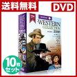 音光(onko) 西部劇 DVD10枚セット3 HWD-103 西部劇 名作 名画 DVD 10枚セット 【送料無料】