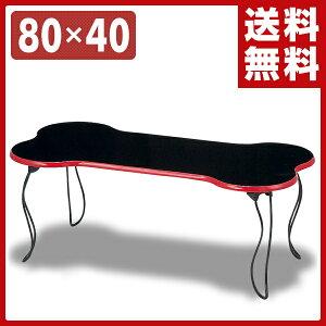 折りたたみ ボーンテーブル ブラック テーブル