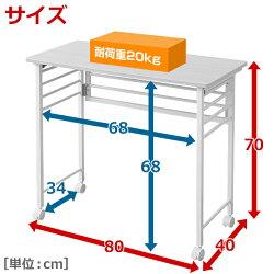 山善(YAMAZEN)サイバーコム折りたたみデスク(幅80奥行40)キャスター付PST-C8040