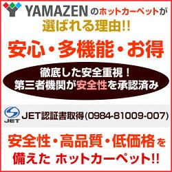 山善(YAMAZEN)フローリング調防水ホットカーペット(2畳タイプ)YZC-202SF/YZC-202FLダークブラウン/ナチュラルブラウン