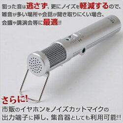 山善(YAMAZEN)キュリオムノイズカットマイクNCM-100シルバー